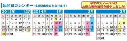 スノーパル23:55 出発日(浅草駅出発日)