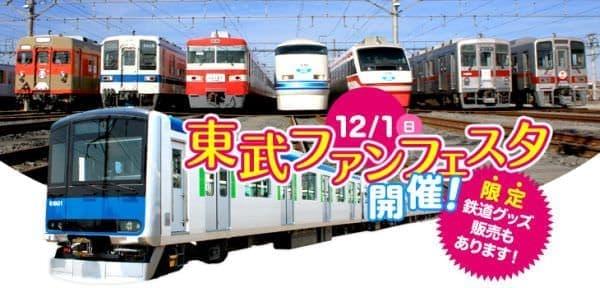 「2013 東武ファンフェスタ」、12月1日開催!