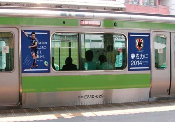 「夢を力に2014~山手線トレインジャック」車体 イメージ