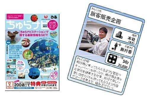 ちゅらナビと、ツアーで利用されるカードのイメージ