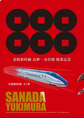 信越版記念切手「WELCOME TO NAGANO 北陸新幹線長野-金沢間開業記念」付録クリアファイル
