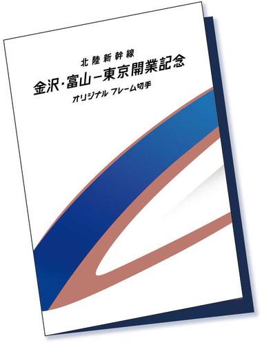 北陸版記念切手「北陸新幹線金沢・富山-東京開業」シート